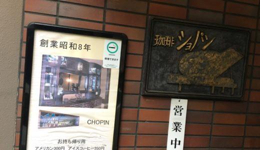 【神田・カフェ】ショパン 〜昭和8年創業の老舗