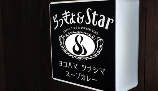 【綱島・カレー】らっきょ&Star  〜北海道発祥のスパイシーなスープカレー