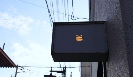 【大倉山・カフェ】テラコーヒーアンドロースター 大倉山店 〜焙煎所でいただく珈琲とスイーツ