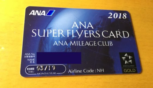 ANAスーパーフライヤーズカード2018が届きました