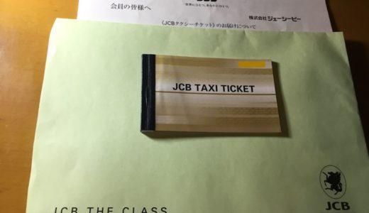 JCBのカードで金券購入が可能 〜タクシーチケットも購入できて使い勝手がよいです