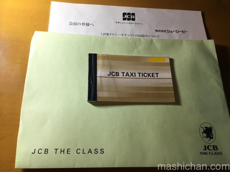 Jcb チケット