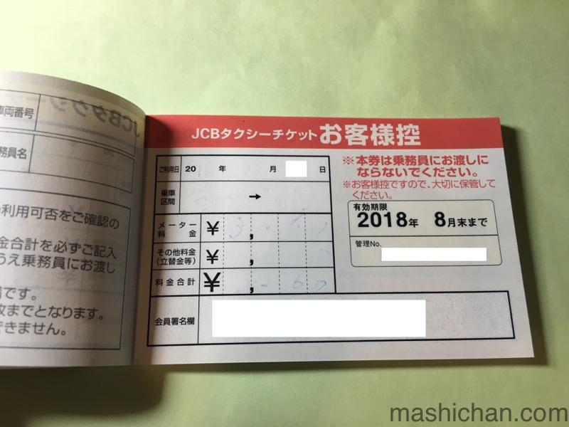 Jcb チケット チケットJCB『Endless SHOCK』電話受付
