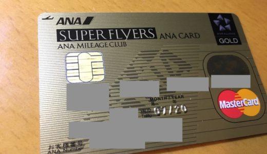 ANA VISA/マスターワイドゴールドカード 〜SFCカードにもなるマイル高還元カード!