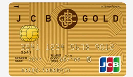 JCB ゴールドカード 〜JCBの中心的なカード。上位のゴールド ザ・プレミア、ザ・クラスカードへのアップグレードもまずはここから。