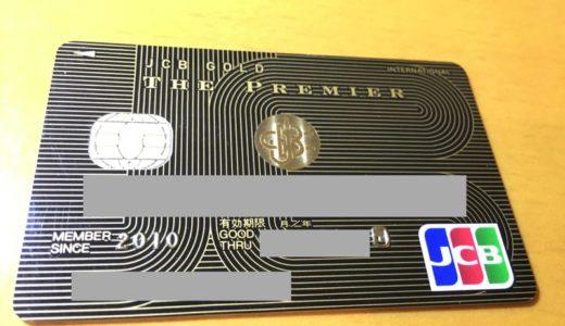 JCB ゴールド・ザ プレミアについて詳細解説 〜JCB ザ・クラスへのアップグレードに欠かせないクレジットカード。プライオリティパスが無料発行できる特典もメリット!