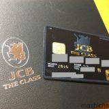 JCBのブラックカード、JCB ザ・クラスカード更新! 〜メリット・デメリットまとめてみました(2018年版)