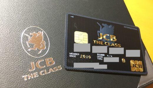 JCBのブラックカード、JCB ザ・クラスカードを更新! 〜メリット・デメリットまとめてみました