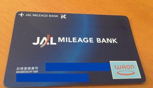 対象となる税金は限られますが、ミニストップで支払い可能! JMB waon支払いでマイル2倍獲得も! 実例付き!