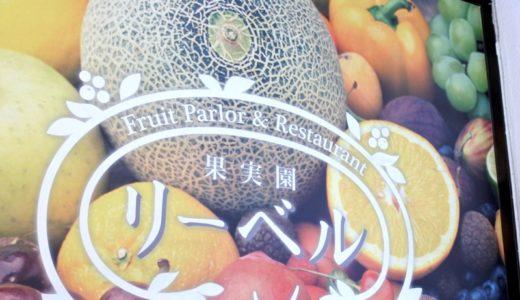 【目黒・カフェ】果実園リーベル目黒店 〜ランチでフルーツサンド♪