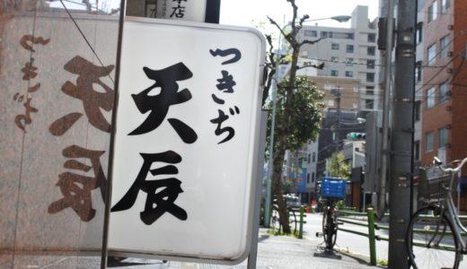 【築地・天ぷら】つきぢ天辰 〜休市日も営業している老舗天ぷら店