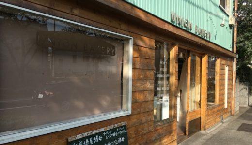 【練馬春日町・ベーカリー】ユニオンベーカリー 〜オーガニックにこだわるパン屋さん