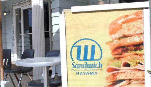 【葉山・カフェ】ダブルサンドイッチ葉山店 〜森戸神社のすぐ近くのサンドウィッチ店でモーニング