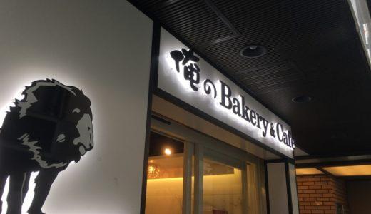 【銀座・パン】俺のBakery&Cafe 松屋銀座 裏 〜中洞牧場の牛乳を使った「俺の」こだわりパン