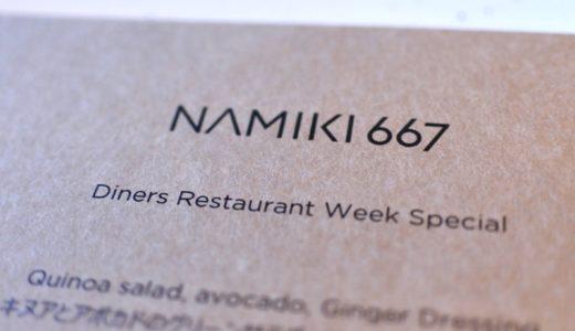 【銀座・レストラン】NAMIKI667 〜ダイナースクラブ銀座レストランウィーク銀座で訪問してみました
