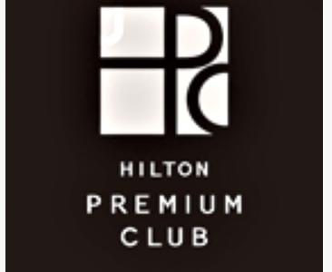 ヒルトンホテルをお得に利用! 〜ダイナースクラブ会員限定でヒルトン・プレミアムクラブ・ジャパンの年会費が実質無料に!