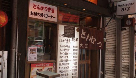 【目黒・とんかつ】とんかつ大宝 〜お得なランチが大人気!