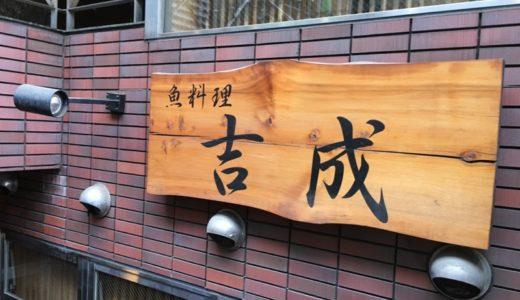 【渋谷・和食】魚料理 吉成 〜新鮮ネタの丼、定食ランチが大人気!