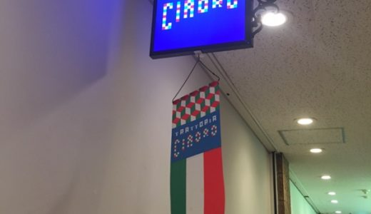 【目黒・イタリアン】トラットリア・チャオロ 〜コスパ高のランチが大人気!