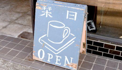 【松本・カフェ】栞日 〜夕暮れどき、日が陰っていく様子を感じながらのんびりと過ごせるお店