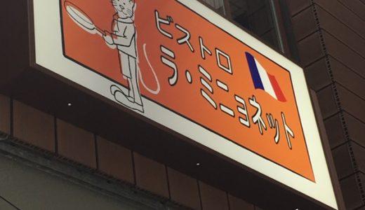【日本橋・フレンチ】ラ・ミニョネット 〜路地裏のビストロでお値打ちランチ