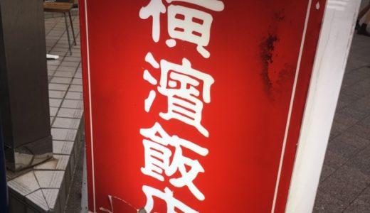 【茅ヶ崎・中華】横浜飯店 〜期待を裏切らないボリュームたっぷりの肉そばが人気!