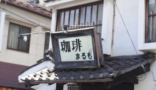 【松本・カフェ】珈琲まるも 〜丸茂旅館1Fのカフェ、松本のモーニングといったらここ! ・その1