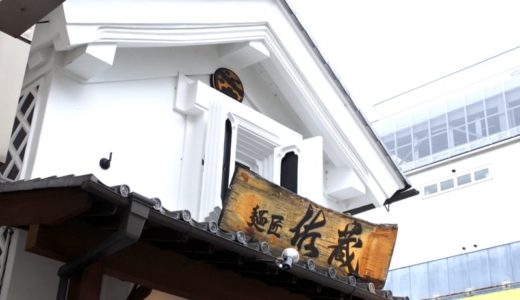【松本・ラーメン】麺匠 佐蔵 〜大行列!安養寺味噌を使ったラーメン!