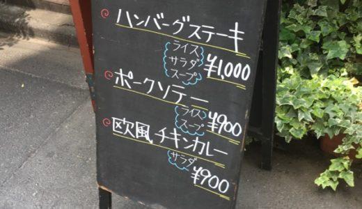 【虎ノ門・スペイン料理】バルタパス 〜コストパフォーマンスが高くておいしいランチが人気!