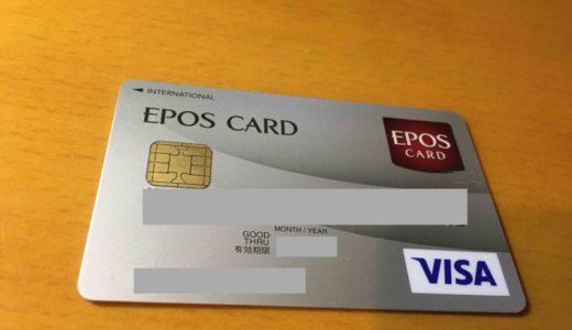 エポスカード 〜海外利用で威力を発揮、年会費無料の充実サービス
