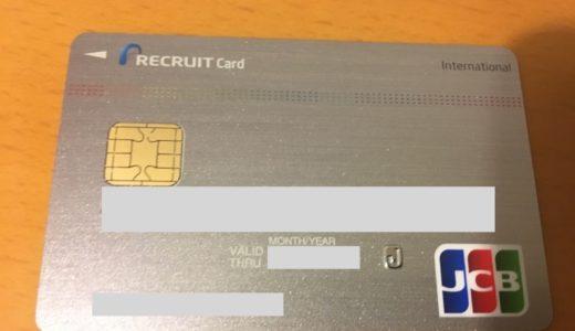 リクルートカード 〜高還元率1.2%!入会・年会費無料のコスパ高のクレジットカード!