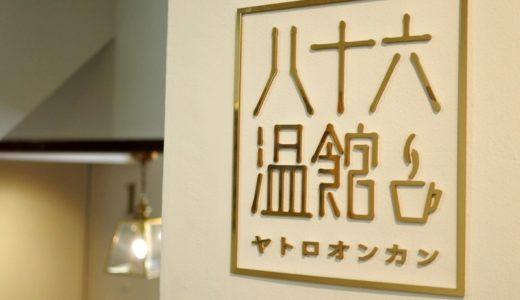 【松本・カフェ】喫茶室 八十六温館 〜「松本ホテル花月」併設のカフェでモーニングセット!