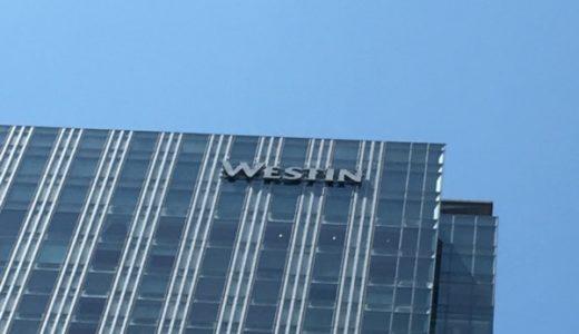 【ホテル・仙台】ウェスティンホテル仙台・宿泊編 〜素晴らしい立地とホスピタリティ