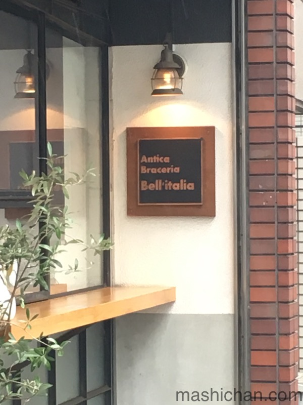 アンティカ・ブラチェリア・ベッリターリア(Antica Braceria Bell'italia)>