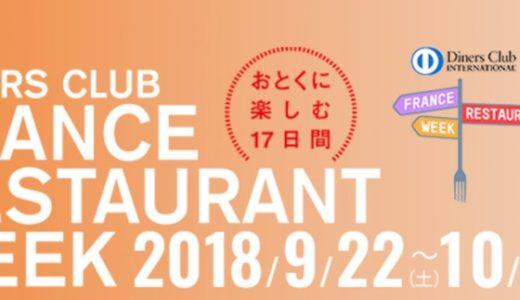 今年も開催!ダイナースクラブ フランスレストランウィーク2018