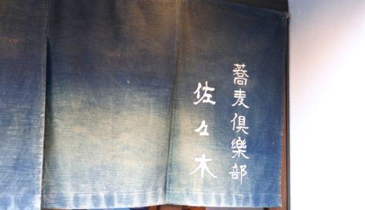 【松本・蕎麦】蕎麦倶楽部 佐々木 〜蕎麦前が楽しい松本のお蕎麦屋さん