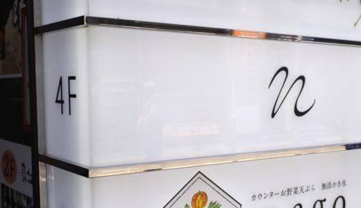 【仙台・フレンチ】ナクレ 〜素材の美味しさを追求していく火入れ♪