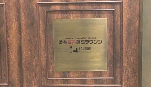 【ラウンジ】渋谷ちかみちラウンジ 〜飲食できませんが、渋谷で一息つける場所