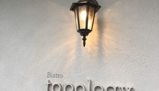 【目黒・フレンチ】ビストロ トポロジー 〜ランチは曜日限定!シャルキュトリー満載のランチが楽しめます