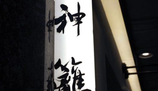 【銀座・焼き鳥】銀座 神籬 〜コリドー街で大人が集えるお店