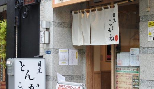 【目黒・とんかつ】とんかつ目黒こがね 〜新たな名店!