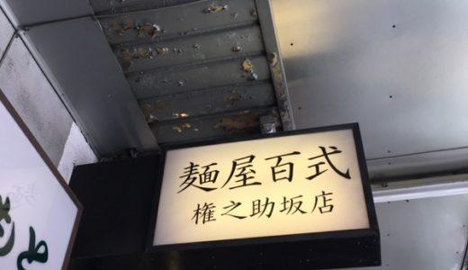閉店・・・【目黒・ラーメン】麺屋百式 権之助坂店 〜ラーメン屋のひしめく目黒で人気のお店!