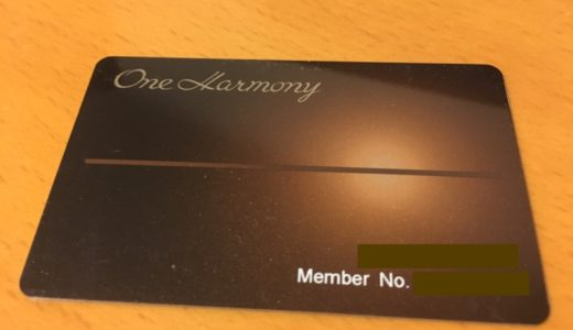 One Harmony 〜ホテルオークラ、ニッコー、JALホテルの会員プログラム