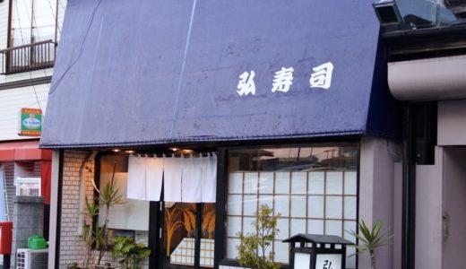 【仙台・寿司】弘寿司 〜独創的なお寿司!この日の握りメニューをほぼ全ていただいてもひとり1万以内、という幸せ♪