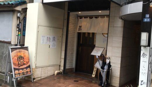 【目黒・ラーメン】麺や維新 〜さっぱり醤油系ラーメン!