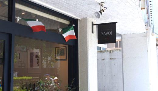 【仙台・スイーツ】SAVOI(サヴォイ) 〜東北大学片平キャンパス近くのイタリア菓子!