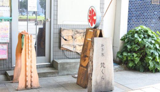 【仙台・かき氷】梵くら 〜仙台を代表するかき氷の名店!
