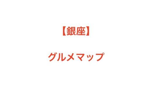 銀座グルメマップ(随時更新しています)