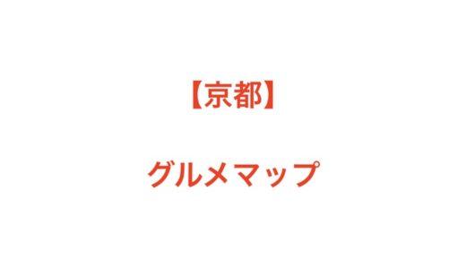 京都グルメマップ(随時更新しています)