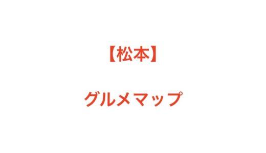 松本グルメマップ(随時更新しています)